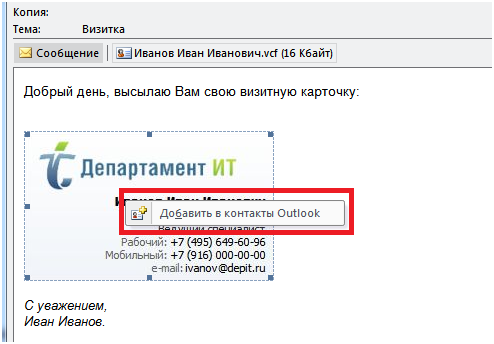 Как сделать ссылку в аутлуке - Zerli.ru