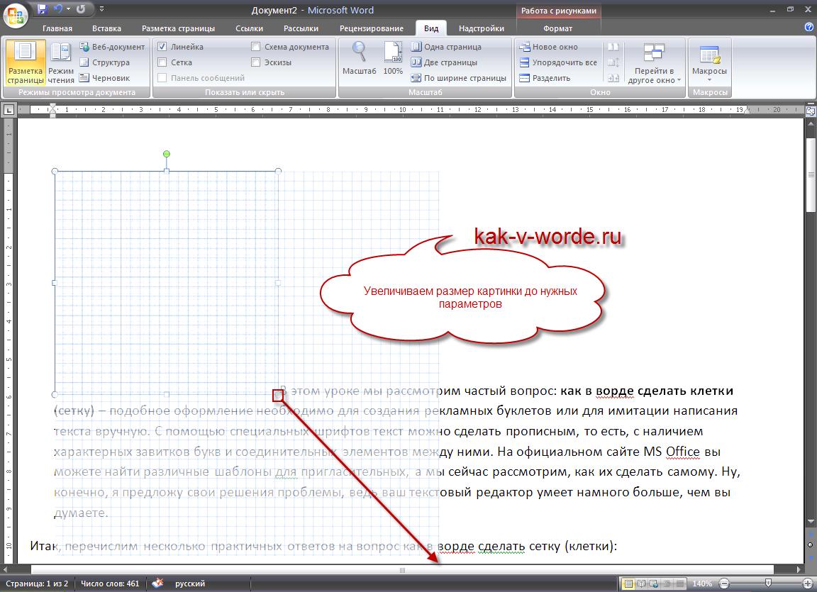 Как в ворде сделать текст как в тетради