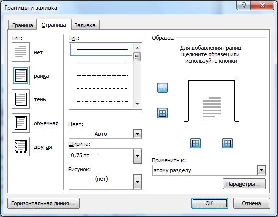 Как сделать рамки и штамп по ГОСТу в Microsoft Word