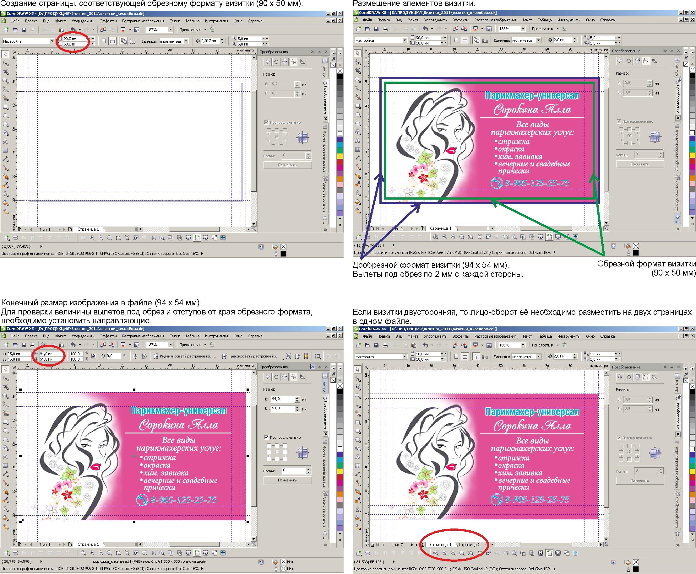 Как проверить в макете дизайна