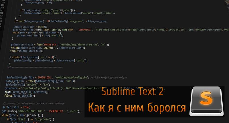 Лучших плагинов для Sublime Text 2 - SiteAR ru